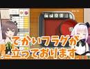 【カルロ・ピノ/夏色まつり】繰り広げられるフラグ建築ヨット【切り抜き】