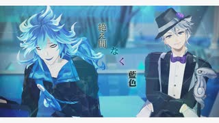 【MMDツイステ】絶え間なく藍色【ボドゲ部】