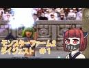 【モンスターファーム2】ダイジェストで駆け抜けるファーム#1-1【東北きりたん実況】