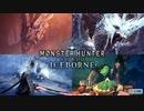 【TGS2020】第5弾『モンスターハンターワールド:アイスボーン』タイトルアップデート第5弾 紹介映像