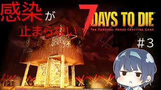【7days to die】Re:感染が止まらない#3【