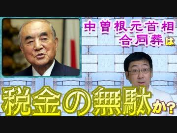 『【ブログネット】中曽根元首相の葬儀は 税金の無駄なのか?』のサムネイル