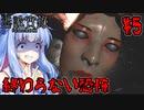 【ParanormalHK】ヒメと葵のまったり九龍城観光 #5【VOICEROID実況】