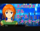 スパロボx:エルピー・プルのエースパイロット祝福メッセージ(機動戦士ガンダムZZ)【スーパーロボット大戦X】