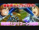 【実況】機動戦士ガンダムマキオン~海賊版とロリコーンの恐怖~