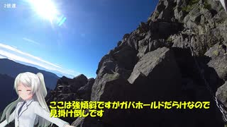 【RTA】夏の北穂奥穂縦走リアル登山アタッ