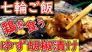 【七輪ご飯】鶏はらみの柚子胡椒漬け・ウ