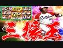 【プロ野球スピリッツA】チーム大補強のチャンス!!2020外国...