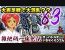 関西人3人が俺屍実況・第83回【雑把柄一族創伝】