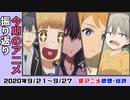 【今期のアニメ最新感想】12~13話「名タイトル堂々完結...