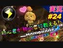 【サンダーからサンダー】「マリオカート8DX 初心者が初心者に教えるゾ」ちゃまっと 【実況】 part24