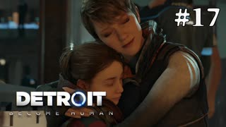 【Detroit: Become Human】これは、私とあ