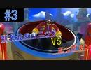 【#3】エッグマンと対戦!やっぱり本物のソニックがいい。ソニックフォース【Switch】