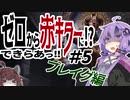 【DbD】ゆかり「え!? ゼロから赤キラーに!? 出来らあっ!」 #5 【VOICEROID実況】