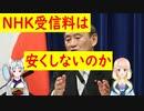 NHKの受信料は安くしないの?【世界の〇〇にゅーす】