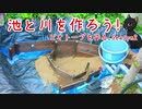 【庭池と小川をDIY】ビオトープを作る。-Season2 -Part3-(最終回)〜池の総仕上げ〜