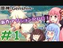 [原神-Genshin-] 異世界転移してみよう #1 [琴葉姉妹といっしょにあそぼ]