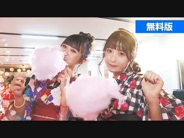 【無料版】HKT48メンバー49人が浴衣でお祭り!「はかたニコニコ夏祭り」