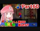 【マリオ64】1日64秒しかゲームできない茜ちゃん実況 60日目