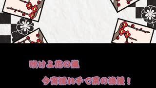【島左近】鏡音八八花合戦【BASARALOID】