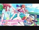 アイドルマスターシャイニーカラーズ【シャニマス】実況プレイpart334【ナツイロ☆アフタースクール】