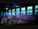 [鉄道PV?]鉄道唱歌をアレンジしてみたver2【旅情BGM】