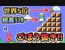 【実況】超爽快!鉄壁過ぎる世界トップクラスの二人をゴボウ抜き! スーパーマリオメーカー2 みんなでバトル