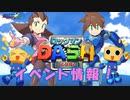 【ロックマンX DiVE】 ロックマンDASH コラボ イベント情報 【VOICEROID実況】