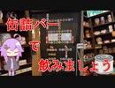 【日本酒ゆかり 番外】缶詰バーで飲みましょう【2020缶詰祭】
