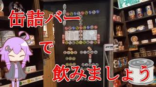 【日本酒ゆかり 番外】缶詰バーで飲みまし