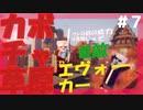 PART⑦【マインクラフト ダンジョンズ】二人でワイワイ。協力&初見プレイ!【Minecraft Dungeons】