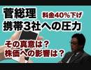 R2.9.27配信 菅総理 携帯3社へ料金値下げの圧力!その真意は?株価への影響は?!日本の景気を上昇させるには外国人を取り戻せ!
