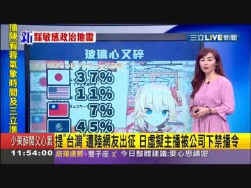 『ホロライブ、台湾ニュースデビュー』のサムネイル