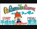 【実況】パラッパラッパー - 平成8年【まる振り】