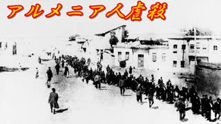 【ゆっくり歴史解説】黒歴史上事件「アル