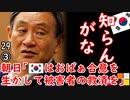 おっ内ゲバか... 【江戸川 media lab HUB】お笑い・面白い・楽しい・真面目な海外時事知的エンタメ