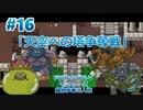【ドラクエ5三人旅】#16 天空への塔争奪戦【グループ実況】