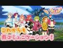 『PSO2』「アニメぷそ煮コミおかわり」第26話 これからも煮コミュニケーション!