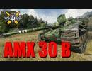 【WoT:AMX 30 B】ゆっくり実況でおくる戦車戦Part794 byアラ...