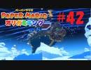 [実況]出撃!クッパ戦艦!!『ペーパーマリオオリガミキング』part42