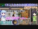 セイカと葵の1万人入れられる刑務所作り! 第36話【Prison Ar...