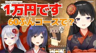 月ノ美兎「あの、1万円です」樋口楓「60分