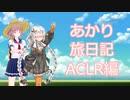 【ACLR】あかり旅日記 アーマード・コア  ラストレイヴン編 その4【VOICEROID実況】