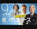 【DHC】2020/9/29(火) 百田尚樹×高須克弥×門田隆将×居島一平【虎ノ門ニュース】