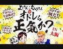グローバル・コロナの天罰! よしりん・もくれんのオドレら正気か?IN大阪SPECIAL1/2