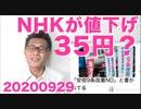 NHK「値下げします!35円も!」馬鹿にしてると炎上、望むのは値下げじゃなくて解体 20200929