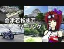【CBR900RR】会津若松までツーリング
