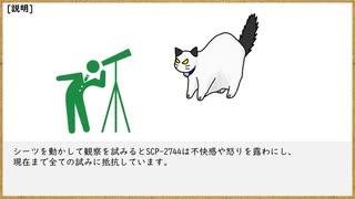 【ゆっくり解説】SCP-2744 てるてるネコち