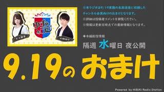 【ゲスト:小原好美】ゆずラジ~9.19アフタートーク~