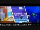 【Minecraft】Mob Vote 2020情報【Minecon】